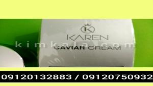 نحوه ی مصرف کرم خاویار کارن/09120132883/قیمت کرم خاویار کارن