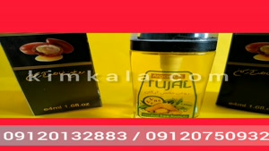 فروش روغن آرگان خالص/09120132883/قیمت روغن آرگان