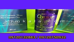 نحوه ی مصرف کرم خاویار/09120132883/قیمت کرم خاویار