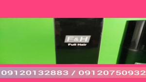 قیمت و مشخصات اسپری اف اند اچ/09120132883/اسپری f&h
