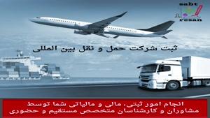 ثبت شرکت حمل و نقل بین المللی با ثبت رسان