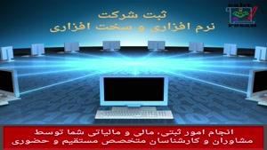 ثبت شرکت نرم افزاری و سخت افزاری با ثبت رسان