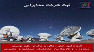 ثبت شرکت مخابراتی با ثبت رسان
