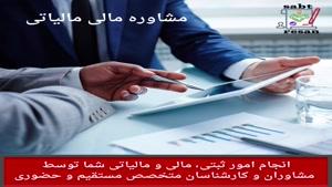 ثبت شرکت مشاوره و انجام امور مالی و مالیاتی با ثبت