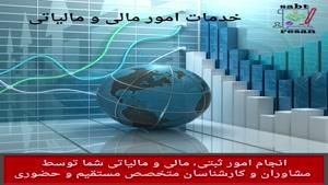 ثبت شرکت خدمات امور مالی و مالیاتی با ثبت رسان