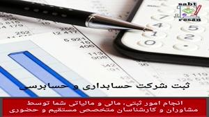 ثبت شرکت حسابداری و حسابرسی با ثبت رسان