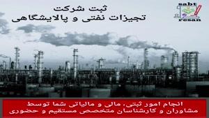 ثبت شرکت تجهیزات نفتی و پالایشگاهی با ثبت رسان