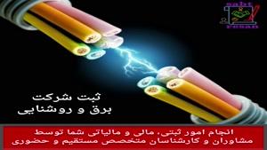 ثبت شرکت برق و روشنایی با ثبت رسان