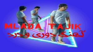 میلاد تاجیک