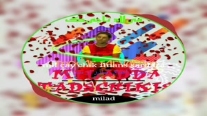 میلاد تاجیک آهنگ مادر سرورم
