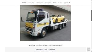 خدمات سایت خودرو بر میانه - خودرو بران آرش