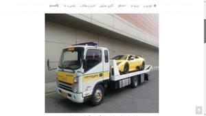 معرفی وبسایت خودرو بر اهر - خودرو بران آرش