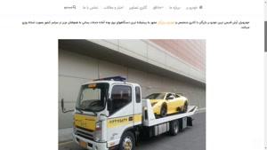 خدمات سایت خودرو بر بازرگان - خودرو بران آرش
