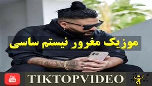 موزیک مغرور نیستم ساسی مانکن و حسین مخته