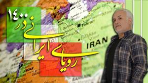 رویای ایرانی در ۱۴۰۰