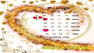 کلیپ تبریک تولد برای 27 خرداد
