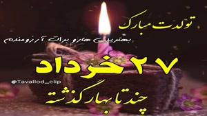 کلیپ تبریک تولد روز 27 خرداد