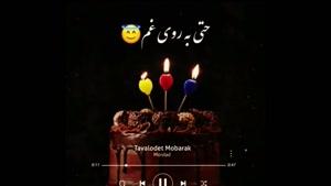 آهنگ جدید تولدت مبارک رفیق من