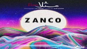 ریمیکس آهنگ مثلا از زانکو