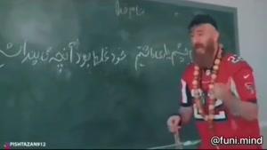 کلیپ های حامد تبریزی_کلاس ادبیات فارسی