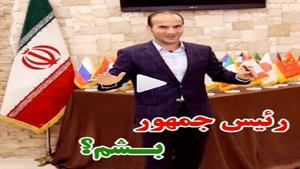 کلیپ خنده دار اینستا_ حسن ریوندی کاندید ریاست جمهوری