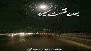 موزیک چت احساسی محسن یگانه