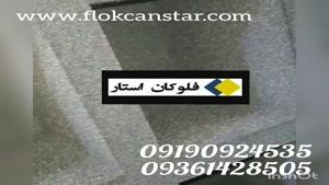 پودر مخمل ترک چینی و ایرانی 09190924535