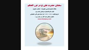 سخنان حضرت علی ع در غرر الحکم- مقاله 2-خودشناسی جاوید