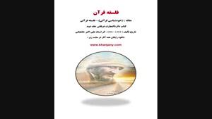 فلسفه قرآن - مقاله 1- خودشناسی قرآنی