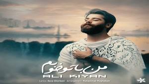 علی کیان + من با تو خوبم + Ali Kiyan – Man Ba To Khoobam