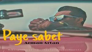 آهنگ آرمان آرتان به نام پایه ثابت | Arman Artan – Paye Sabet