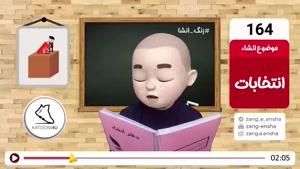 طنز زنگ انشا قسمت 164 - انتخابات