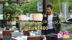 سریال سقف های شیشه ای قسمت 2 با زیرنویس فارسی @turk1480