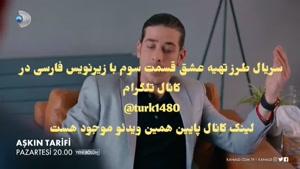 قسمت سوم سریال طرز تهیه عشق با زیرنویس فارسی Askin Tarifi 3