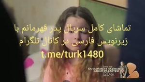 سریال پدر قهرمانم قسمت دوم با زیرنویس فارسی