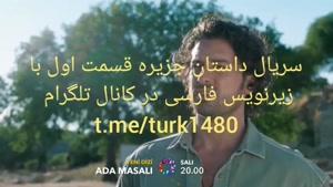 سریال ترکی داستان جزیره قسمت اول با زیرنویس فارسی Ada_Masali