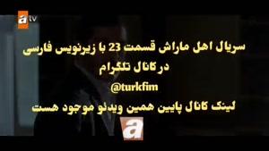 سریال اهل ماراش قسمت 23 با زیرنویس فارسی در کانال @turkfim