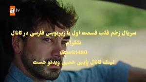 سریال زخم قلب قسمت اول با زیرنویس فارسی در @turk1480