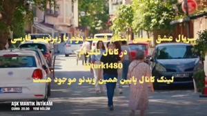 سریال عشق منطق انتقام قسمت دوم با زیرنویس فارسی @turk1480
