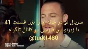 سریال تو در خانه ام را بزن قسمت ۴۱ با زیرنویس فارسی