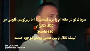 سریال تو در خانه ام را بزن قسمت 42 با زیرنویس فارسی چسبیده