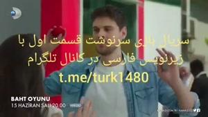 سریال بازی سرنوشت قسمت اول با زیرنویس فارسی Baht_Oyunu 1