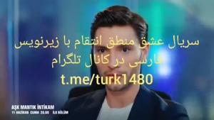 قسمت اول سریال عشق منطق انتقام با زیرنویس فارسی