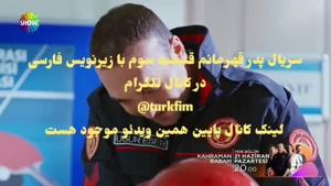 سریال پدر قهرمانم قسمت سوم با زیرنویس فارسی در @turkfim