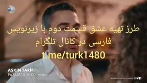 سریال طرز تهیه عشق قسمت دوم با زیرنویس فارسی Askin Tarifi 2