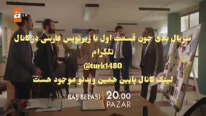 سریال بلای جون قسمت اول با زیرنویس فارسی در کانال @turk1480