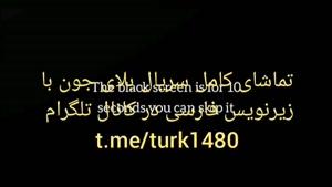 سریال ترکی بلای جون قسمت دوم با زیرنویس فارسی