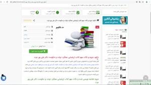 جزوه ونکات مهم کتاب ارزشیابی عملکرد دولت و حکومت دکترپور عزت