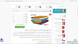 دانلود خلاصه کتاب مدیریت تولید بابک کاظمی
