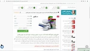 دانلود خلاصه کتاب مدیریت عمومی ویراست سوم دکتر الوانی